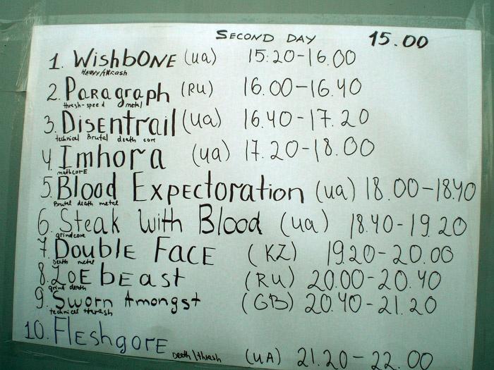 Расписание 1 дня фестиваля