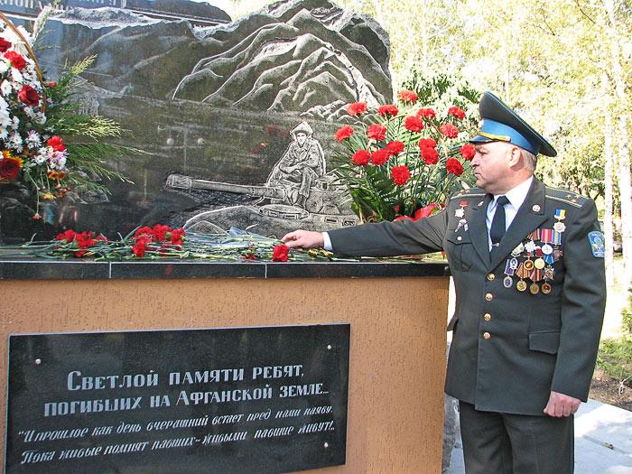 Памятник воинам-афганцам в Красноармейске