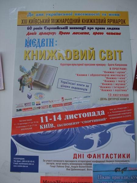 XIII Міжнародний ярмарок Книжковий Світ