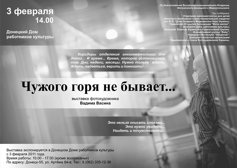 Чужого горя не бывает... Выставка фотохудожника Вадима Васина.