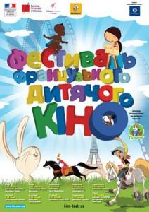 фестиваль французского детского кино