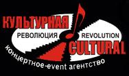 Концертное агентство - Культурная революция