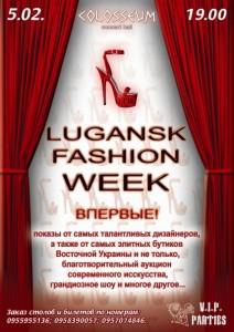 В Луганске пройдет Неделя моды