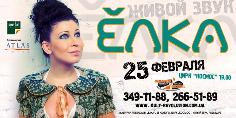 ЁЛКА. Концерт в Донецке 25 февраля.