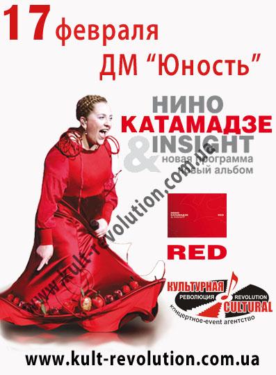 Концерт Нино Катамадзе и группы Insight