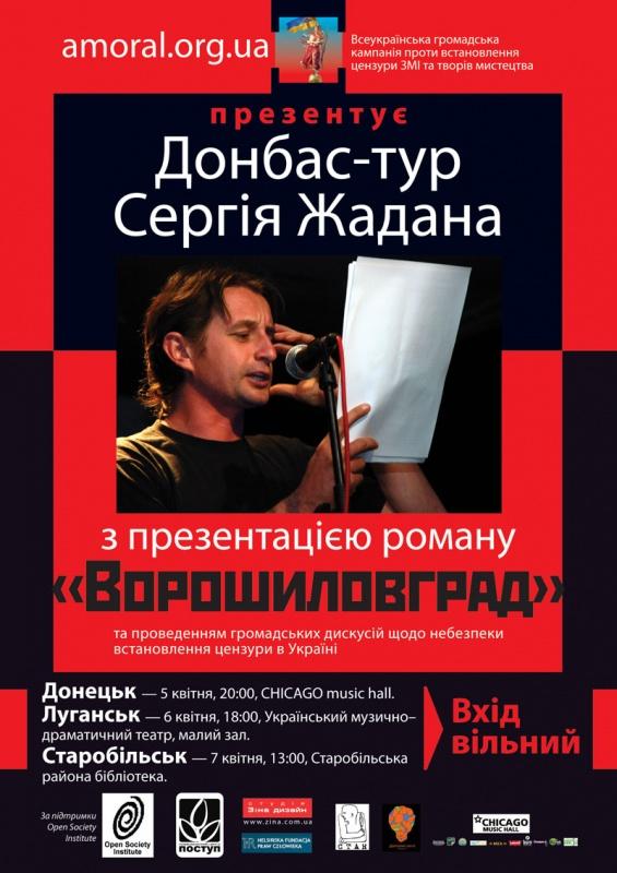 С 5 по 7 апреля 2011 Сергей Жадан отправляется в Донбасс-тур