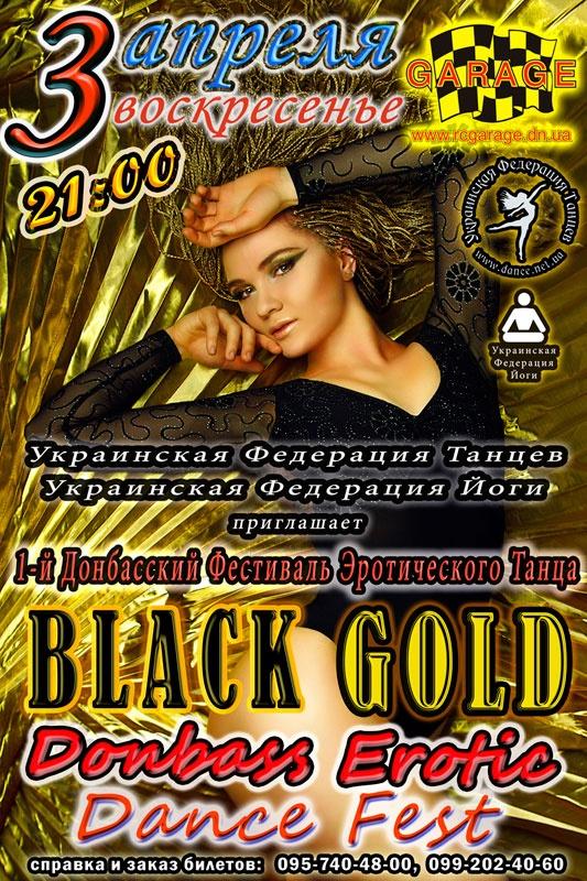 """Первый Донбасский Фестиваль Эротического Танца """"Donbass Erotic Dance Fest: BLACK GOLD"""""""