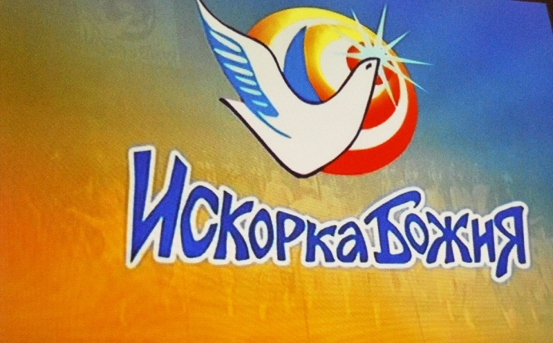 Искорка Божия в Донецке