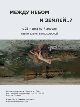 Фотовыставка Елены Вересковской «Между небом и землей…?» в Одессе