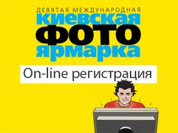 9-я Международная выставка «Киевская ФОТОЯРМАРКА 2011»
