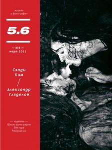 Журнал о фотографии 5,6