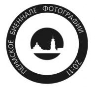 """Международный фестиваль """"Пермское биеннале фотографии - 2011"""""""