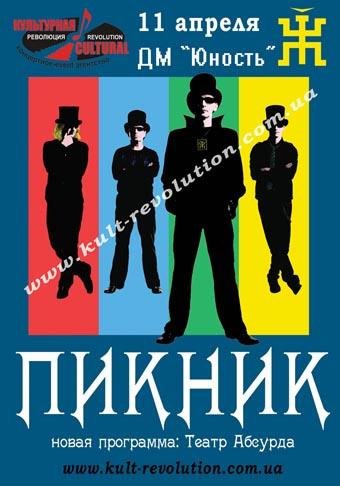 """Концерт группы """"Пикник"""" - Театр абсурда, Донецк, ДМ """"Юность"""", 11 апреля 2011"""