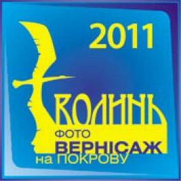 6 Международный Салон художественной фотографии «ФОТОВЕРНИСАЖ НА ПОКРОВУ, 2011»