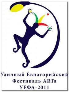 уличный Евпаторийский фестиваль АРТа