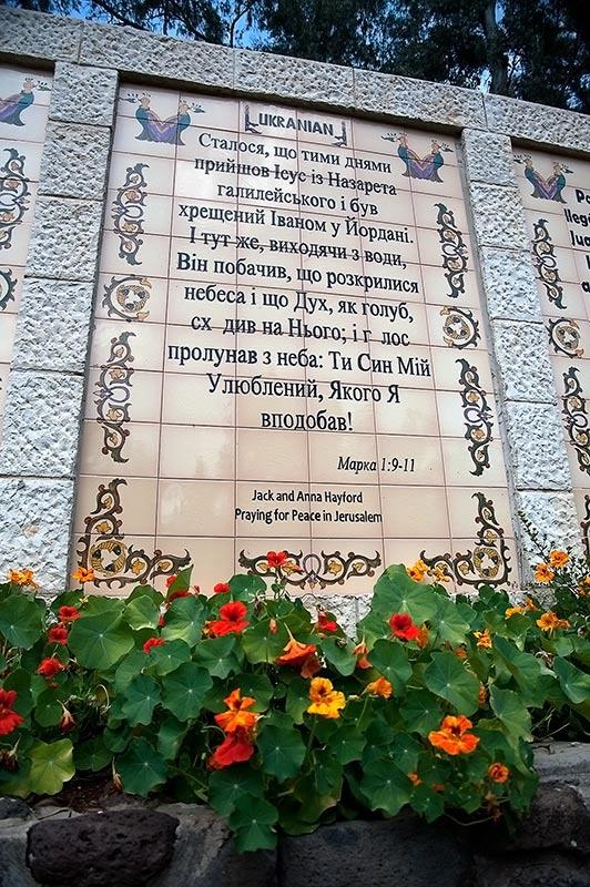 Фрагмент из Евангелия на разных языках.