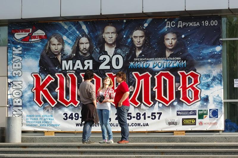 """Кипелов. """"Жить вопреки"""" в Донецке. Фото С. Томас"""