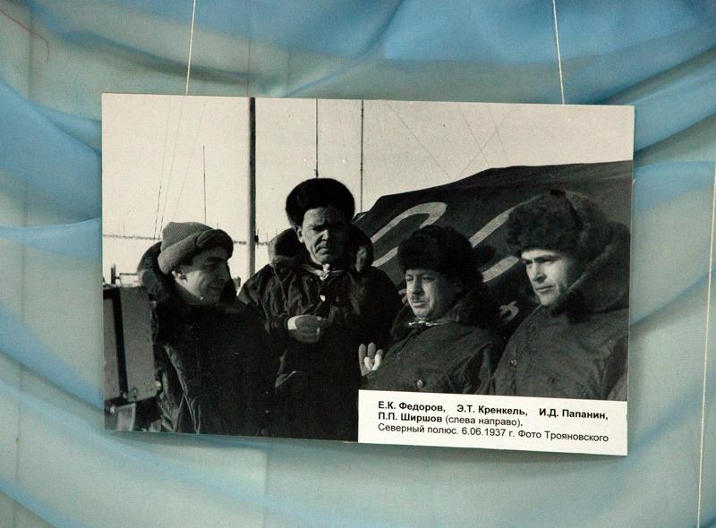 Иван Папанин – севастопольский Колумб. Выставка