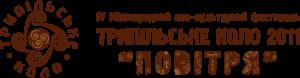 Трипільське коло 2011