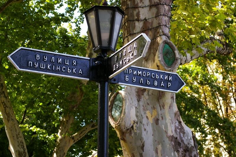 Одесса, Украина, туры в Украину, Туры, туры из Минска
