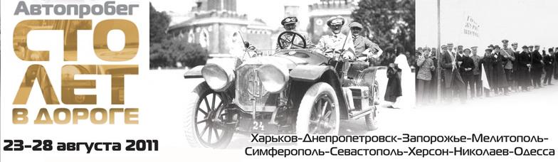 """Авторобег """"Сто лет в дороге"""""""