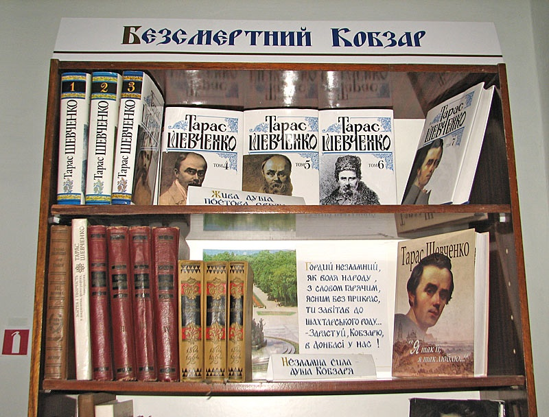 Центральная городская библиотека им. Т. Г. Шевченка. Красноармейск