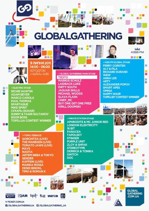 Global Gathering 2011 в Украине