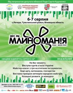 "Фолк-рок фестиваль ""Млиномания 2011"""