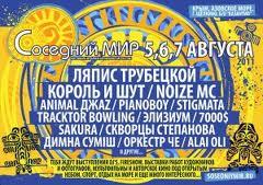 """Фестиваль """"Соседний мир 2011"""""""