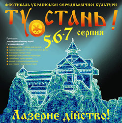 Фестиваль Тустань 2011