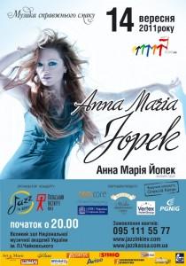 Анна Мария Йопек в Украине