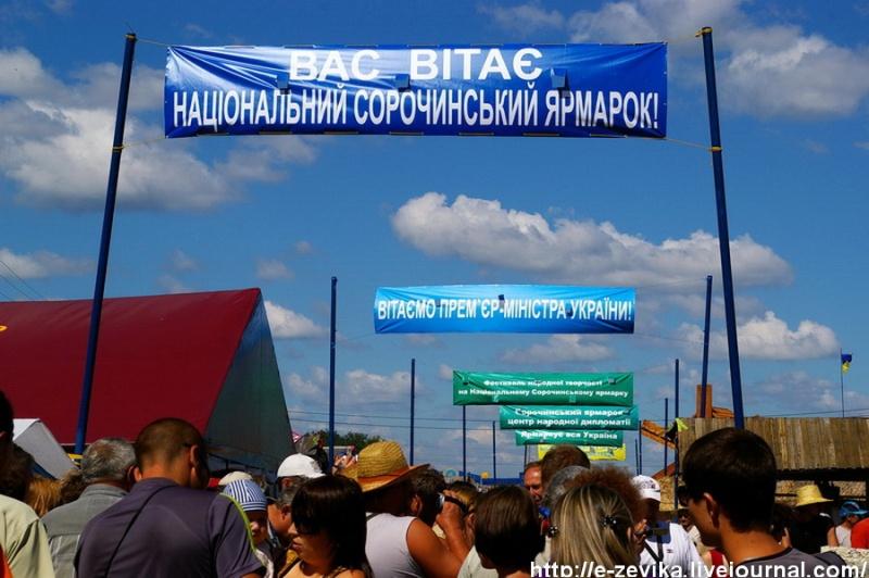 ярмарка,Сороцинцы