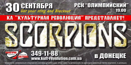 Scorpions в Донецке
