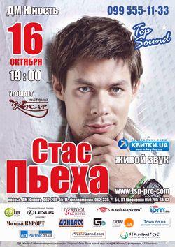 Концерт Стаса Пьехи в Донецке