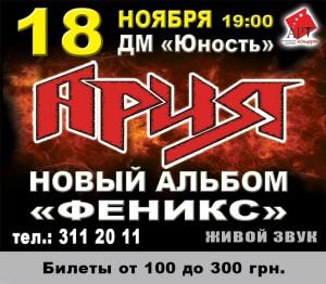 Презентация альбома ФЕНИКС группы АРИЯ в Донецке