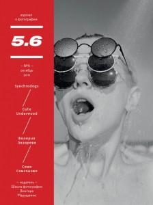 """Журнал о фотографии """"5,6"""""""