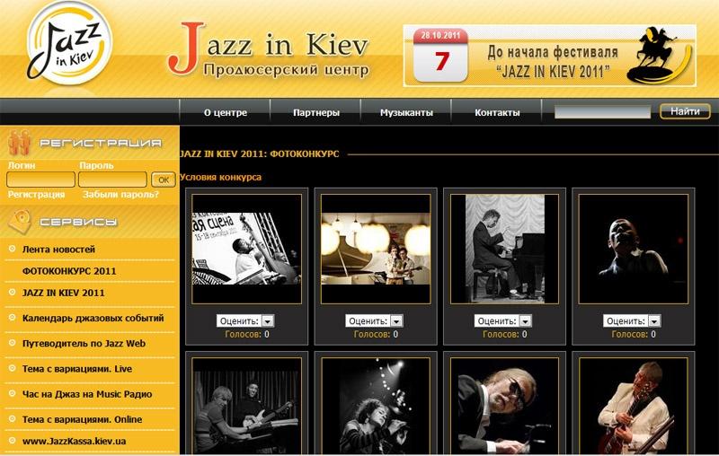 Стартовало зрительское голосование фотоконкурса Jazz in Kiev 2011!!! Выбираем лучших вместе!