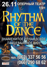 Знаменитое ирландское танцевальное шоу в Донецке!