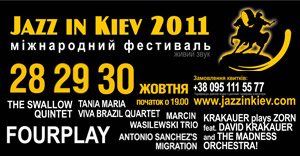 IV Международный джазовый фестиваль Jazz in Kiev 2011