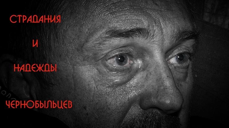 Страдания и надежды чернобыльцев