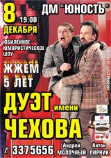 Дуэт им.Чехова в Донецке. Юбилейное юмористическое ШоУ. ЖЖЕМ 5 ЛЕТ!