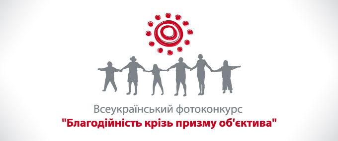 """Стартує ІІ Всеукраїнський фотоконкурс """"Благодійність крізь призму об'єктива"""""""