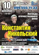 Концерт легенды отечественного рока Константина Никольского в Донецке