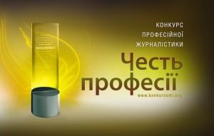 Конкурс професійної журналістики «Честь професії 2012»