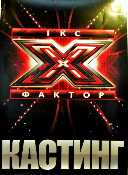 Х-Фактор Донецк
