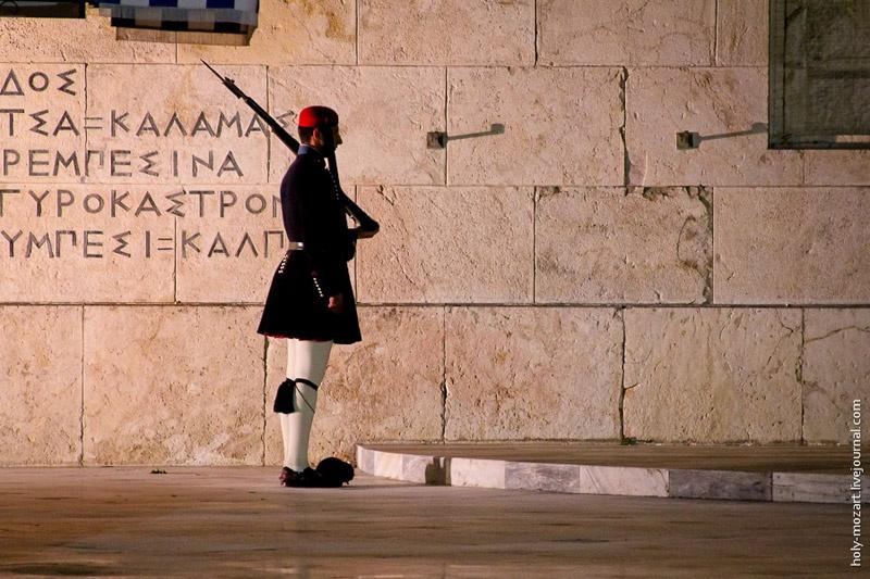 Эвзоны королевский караул в Греции