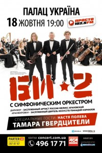 Би-2 с симфоническим оркестром в Киеве