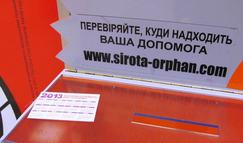Благотворительная акция Милосердие в Донецке