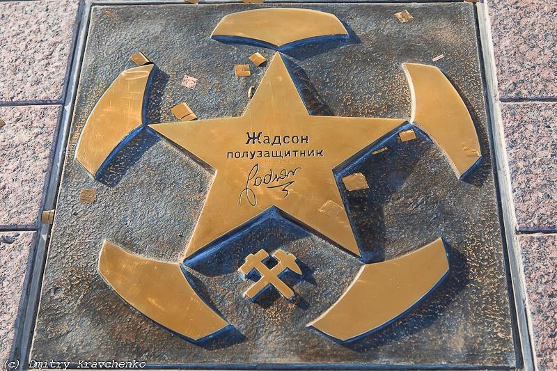 Звезда Жадсона на Аллее славы Шахтера
