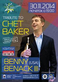 Бенни Бенак